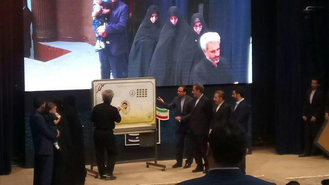 تمبر یادبود شهید حججی