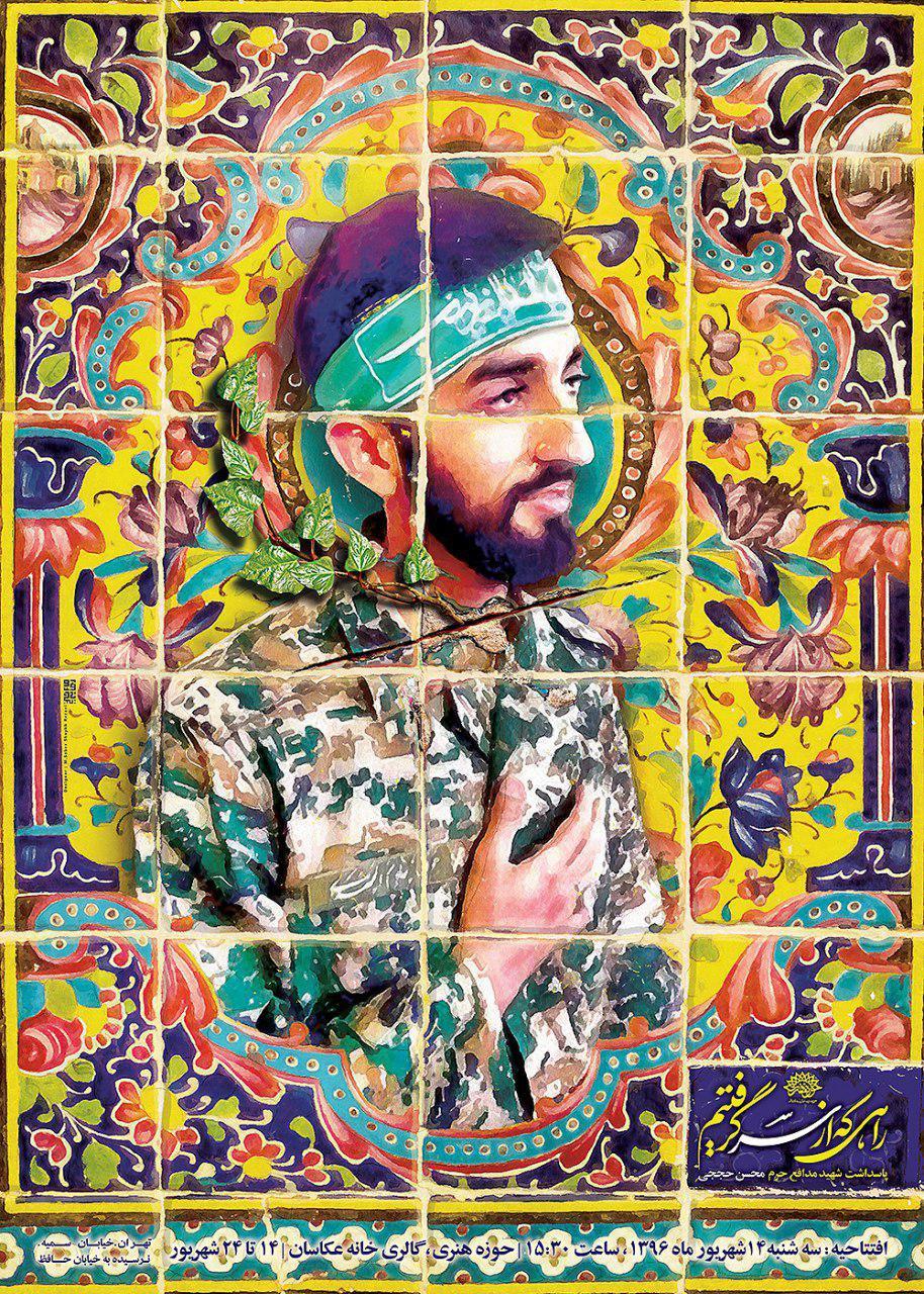 جامعه هنری به پیشواز پیکر مطهر شهید محسن حججی میرود
