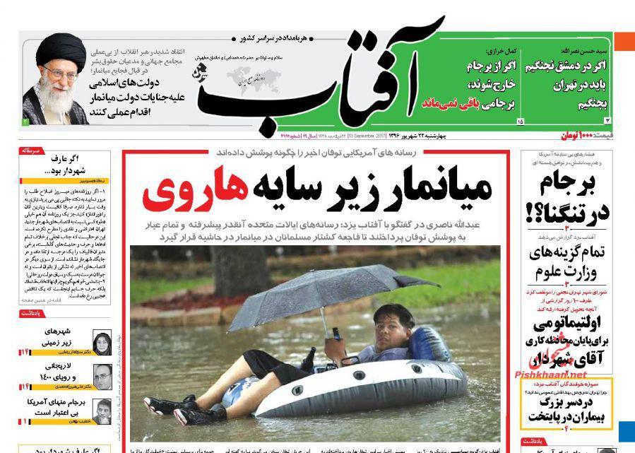 صفحه نخست روزنامههای چهارشنبه22 شهریور