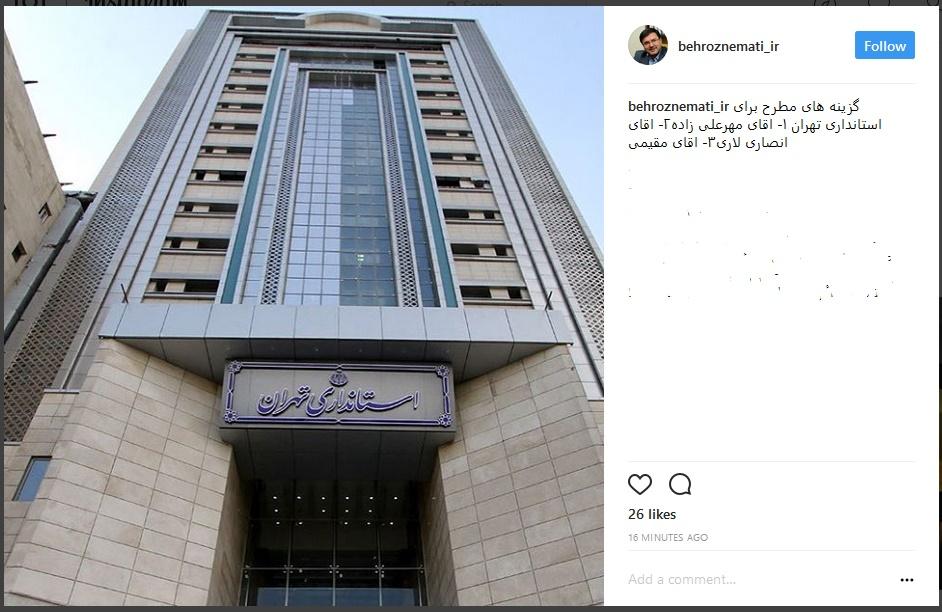 گزینههای مطرح برای استانداری تهران چه کسانی هستند؟