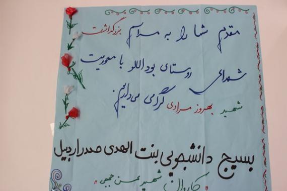 یادواره شهید مرادی-روستای بودالالو - گروه جهادی پردیس بنت الهدی صدر دانشگاه فرهنگیان اردبیل