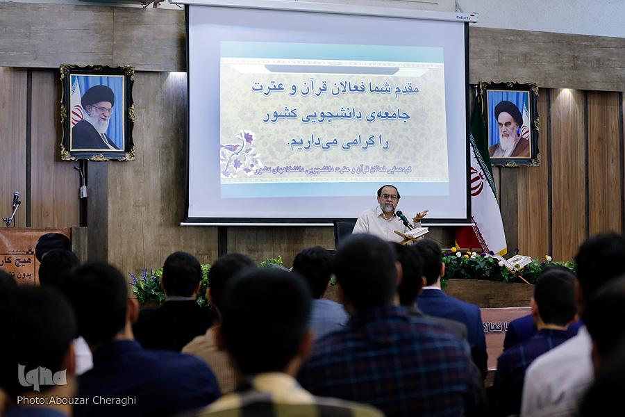 اتحادیه قرآنی دانشجویان