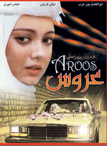 سینما در دهه 60، ایرانی بود