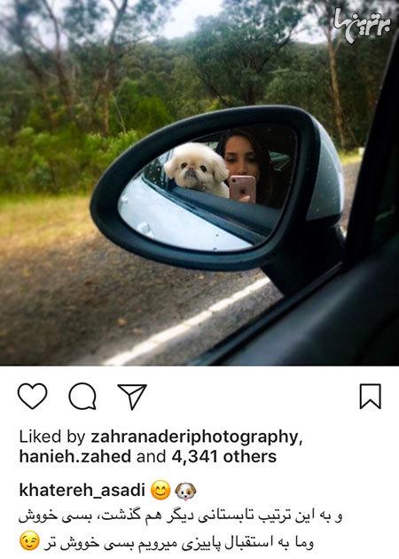 عکس خانم بازیگر با حیوان خانگی اش