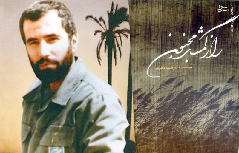 دوستان شهید هاشمی برای نوشتن کتابش کمک نکردند / شهید هاشمی لحظه به لحظه برایم نشانه می فرستاد / سردارِ هور، گمنام ترین فرمانده دوران جنگ است/ یادمان شهید هاشمی زیر آب رفته است!
