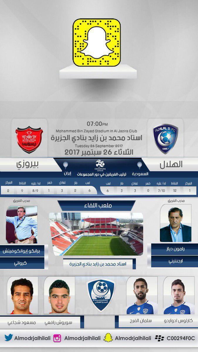 اشتباه جالب هواداران الهلال (عکس)