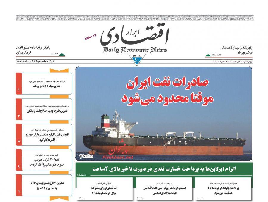 15370805094 - صادرات نفت ایران محدود می شود/پیشخوان
