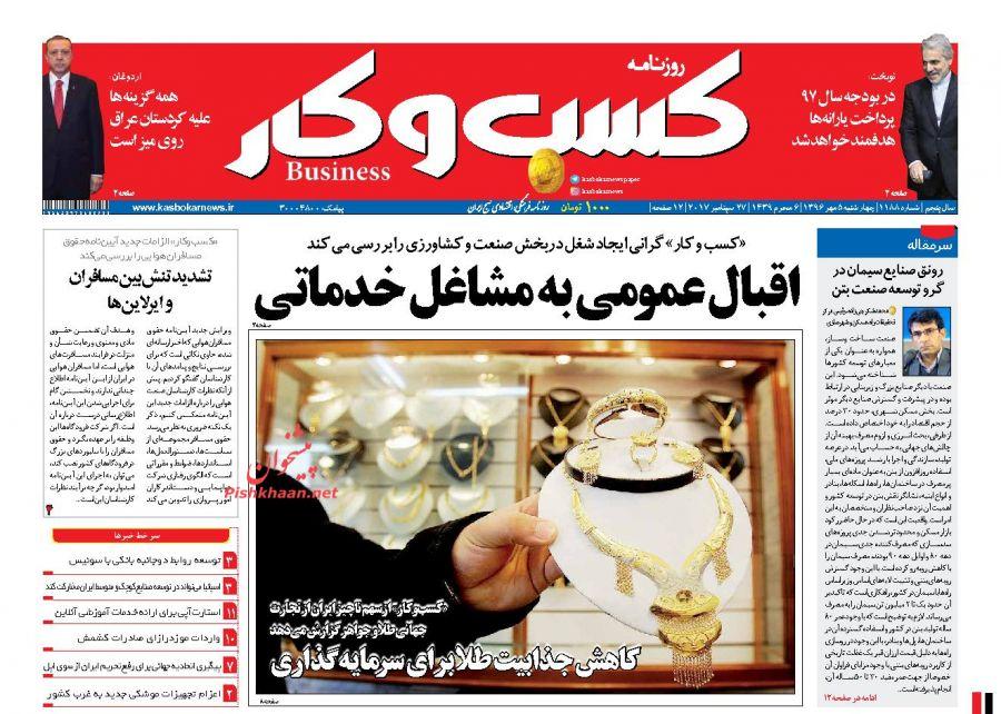 59807269454 - صادرات نفت ایران محدود می شود/پیشخوان
