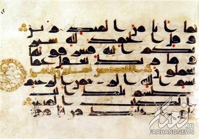 قرآن منسوب به امام سجاد(ع)+ تصویر