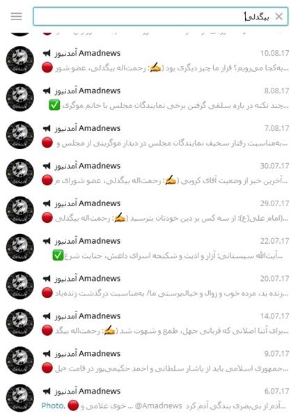 69784897003 - اقدام مجرمانه عضو حزب حامی فتنه و یک روزنامه اصلاح طلب/ علت بازنشر مطالب «رحمت الله بیگدلی» در آمدنیوز چیست؟