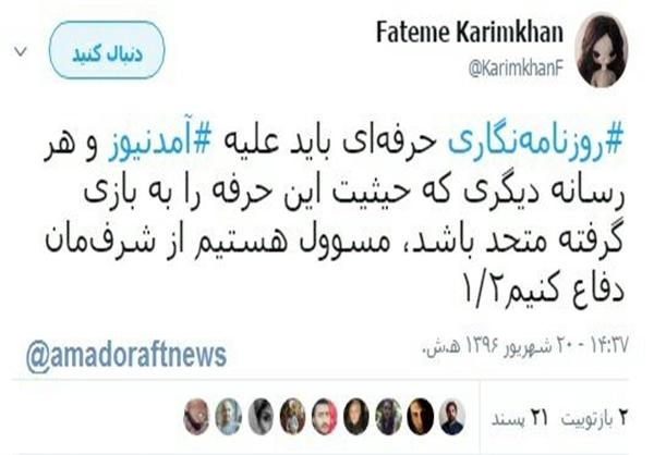 90202905340 - اقدام مجرمانه عضو حزب حامی فتنه و یک روزنامه اصلاح طلب/ علت بازنشر مطالب «رحمت الله بیگدلی» در آمدنیوز چیست؟