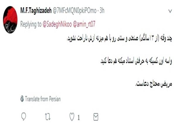 97988475633 - اقدام مجرمانه عضو حزب حامی فتنه و یک روزنامه اصلاح طلب/ علت بازنشر مطالب «رحمت الله بیگدلی» در آمدنیوز چیست؟