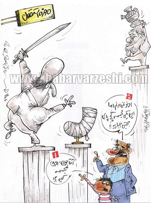 ادعای عجیب افتخاری درباره جباری+کاریکاتور
