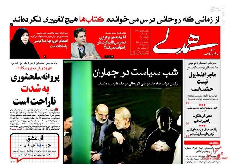 توجیه یک روزنامه برای چاپ عکسی عجیب از خاتمی!