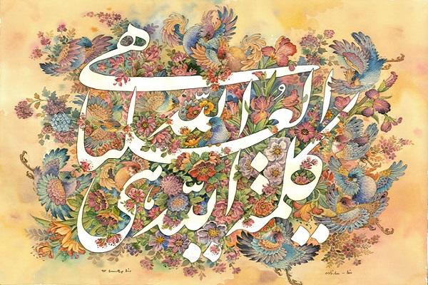 ساخت موزیک ویدئو موهن با استفاده از آیات قرآن