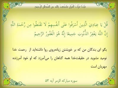 فراگیرترین آیه قرآن,رحمت الهی