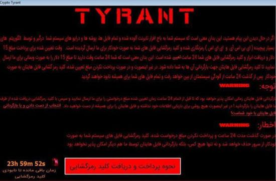 گسترش باج افزار Tyrant با زمینه فارسی در فضای سایبری کشور + راههای پیشگیری