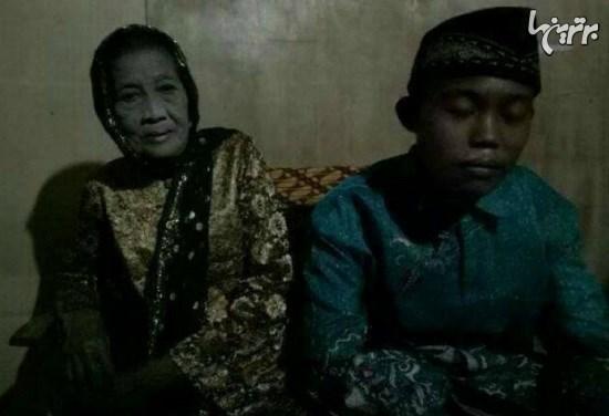 ازدواج پسر ۱۶ ساله با پیرزن ۷۱ ساله