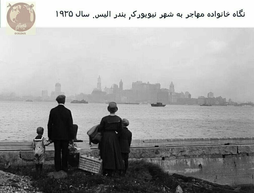 نگاه خانواده مهاجر به شهر نیویورک در قدیم