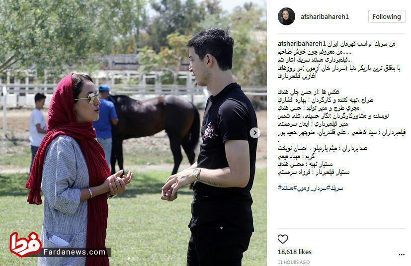 سردار آزمون بازیگر می شود +عکس