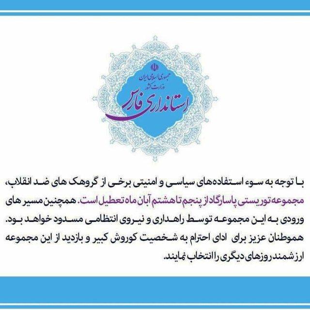 اطلاعیهای جعلی درباره تعطیلی آرامگاه کوروش!/ افشاگری زن ملیپوش درباره فساد اخلاقی/ «گاو ایتالیایی» در گمرک ایران