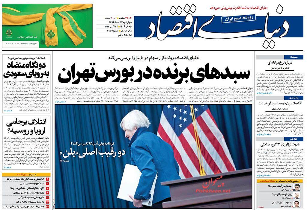 عناوین اخبار روزنامه دنیای اقتصاد در روز چهارشنبه ۳ آبان :