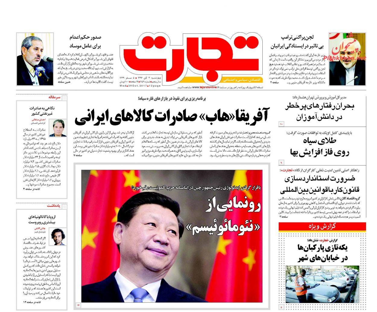 عناوین اخبار روزنامه تجارت در روز چهارشنبه ۳ آبان :
