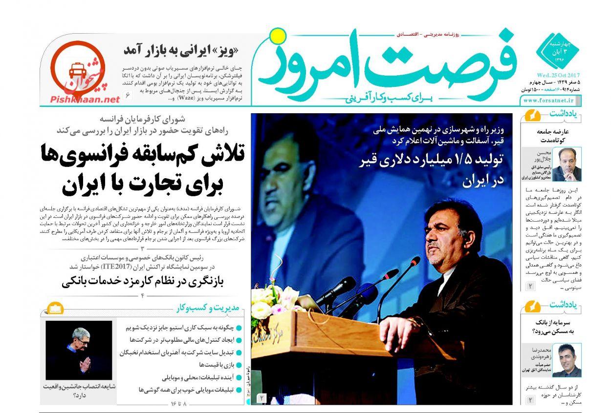 عناوین اخبار روزنامه فرصت امروز در روز چهارشنبه ۳ آبان :