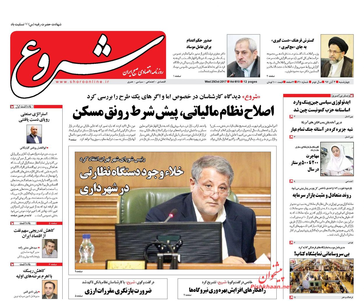 عناوین اخبار روزنامه شروع در روز چهارشنبه ۳ آبان :