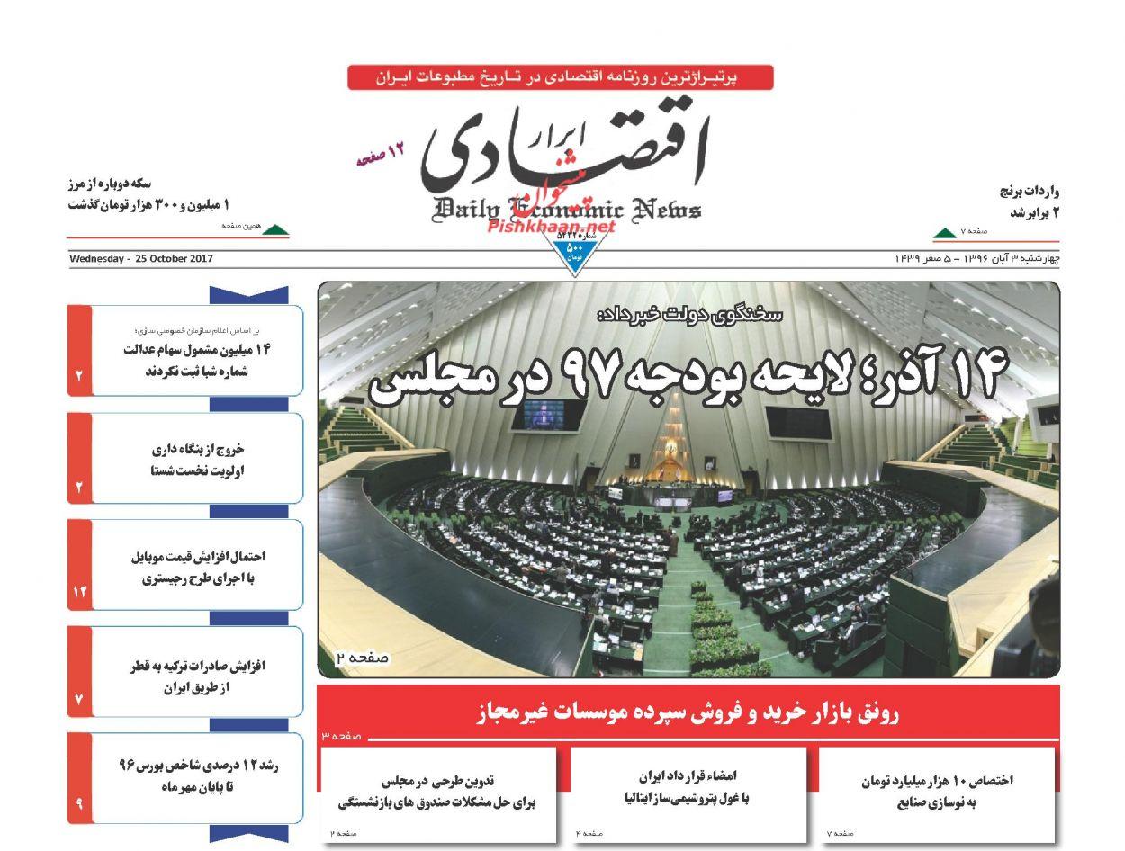 عناوین اخبار روزنامه ابرار اقتصادی در روز چهارشنبه ۳ آبان :