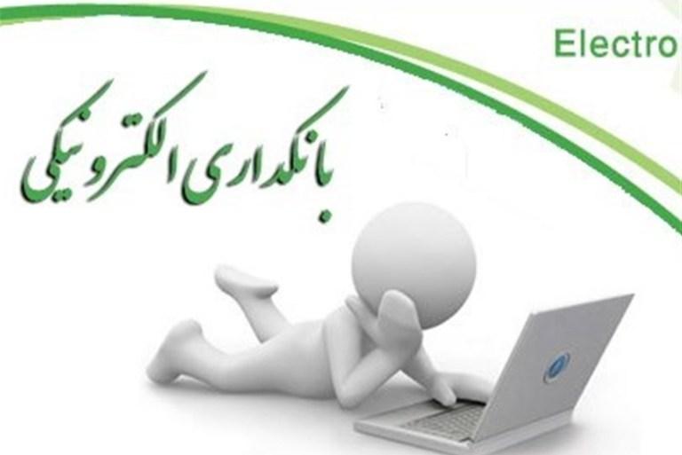پوستر هفتمین همایش بانکداری الکترونیک رونمایی میشود