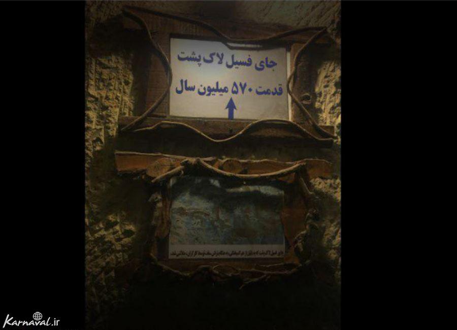 موزه شهر زیرزمینی کاریز
