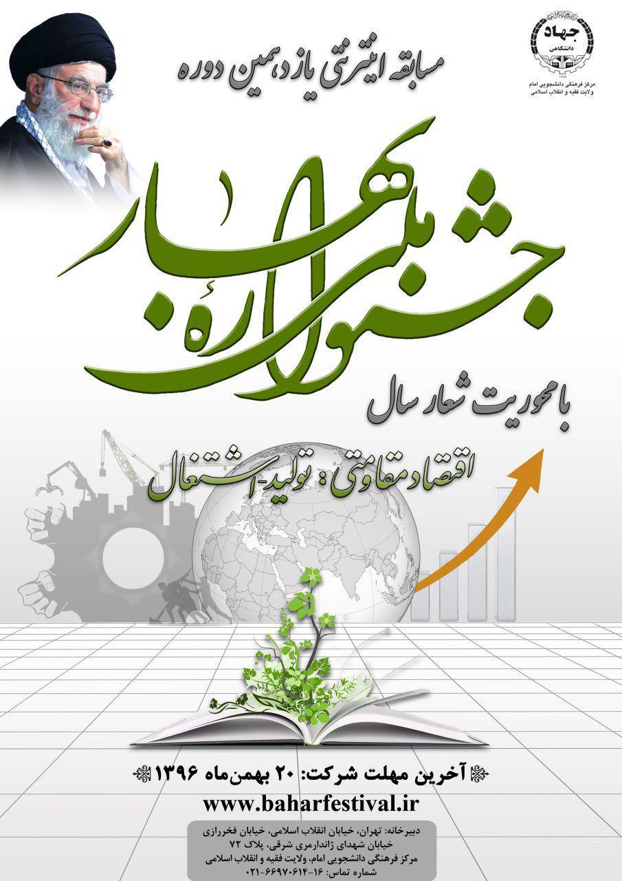 آغاز مسابقه اینترنتی یازدهمین دوره جشنواره ملی بهار