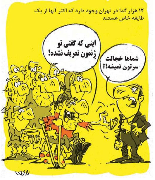 کاریکاتور: طایفه گداها در تهران!