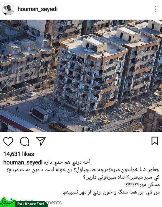 انتقاد تند هومن سیدی از مسکن مهر