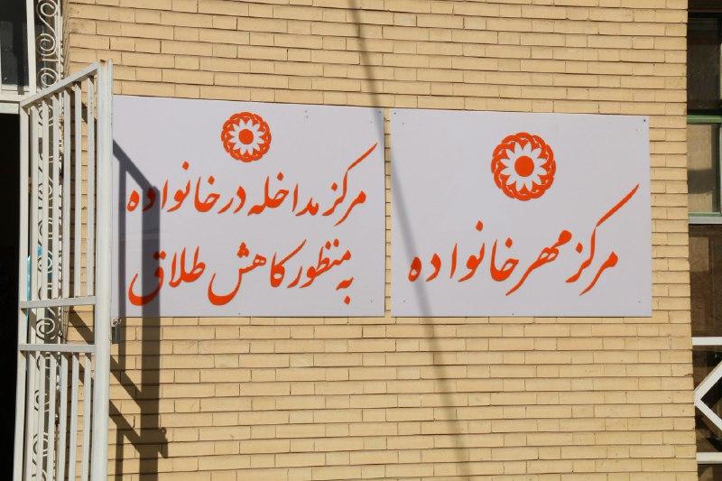 خانههای مهر میزبان کودک ها طلاق / فعالیت خانههای