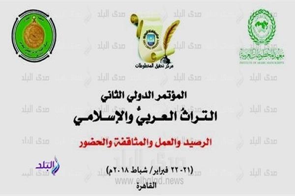 کنفرانس نسخ خطی و میراث اسلامی