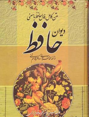 کدام چاپ از «حافظ» را بخوانیم؟