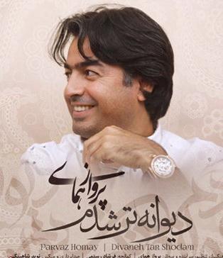 پرواز همای در هنر و موسیقی ایرانی/ وطن پرستی که عیان است