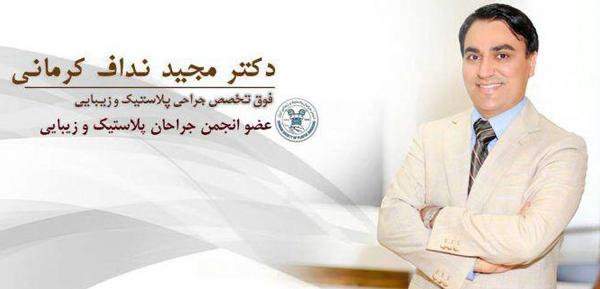 دکتر نداف کرمانی جراح پلاستیک و زیبایی