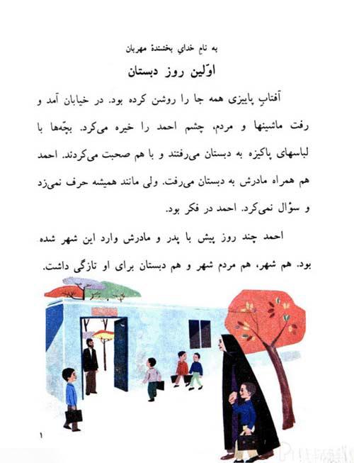 تحلیل جنسیتی کتاب های درسی در ایران