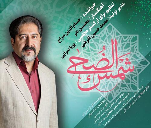 حسام الدین سراج: شجریان به اشعار جان می دهد