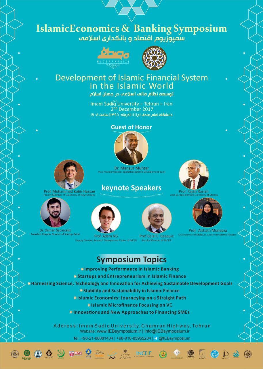 جمعه/ سمپوزیوم اقتصاد و بانکداری اسلامی فردا برگزار میشود
