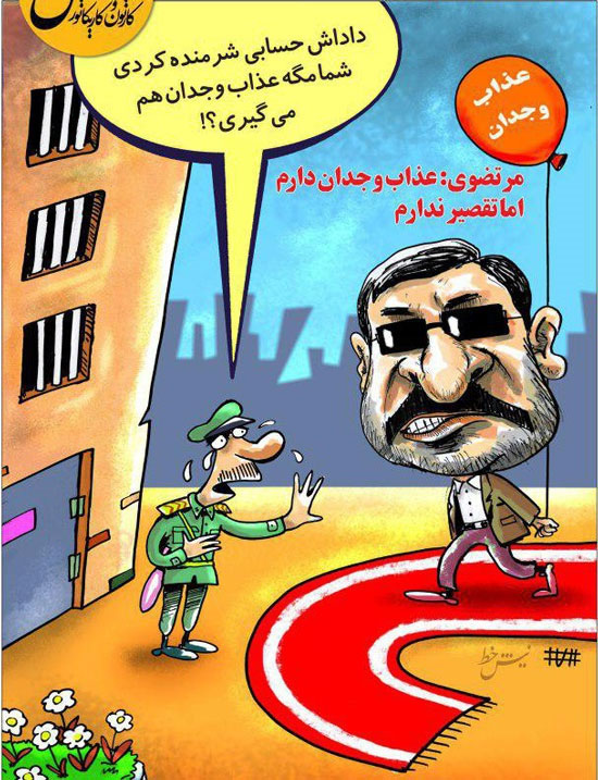 کاریکاتور؛ این هم عذاب وجدان سعید مرتضوی!