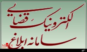 رتبه دوم دادگستری استان یزد در ارسال ابلاغ الکترونیک
