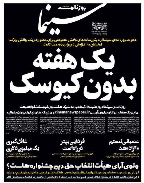 اعتراض به گرانی کاغذ از طریق یک روزنامه