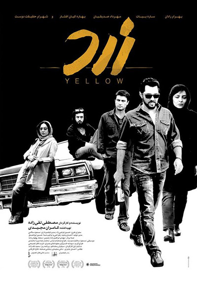«زرد» فیلم احساس و لحظه است