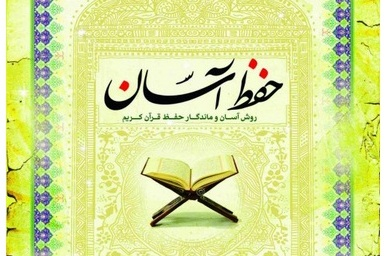 پنجشنبه////انتشار کتاب «حفظ آسان» و «حفظ قرآن به زبان ساده» به همت مؤسسه نورالثقلین قم