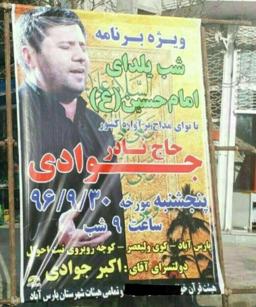 """نصب بنری تعجب آور با عنوان """"ویژه برنامه شب یلدای امام حسین"""" در پارس آباد+عکس"""