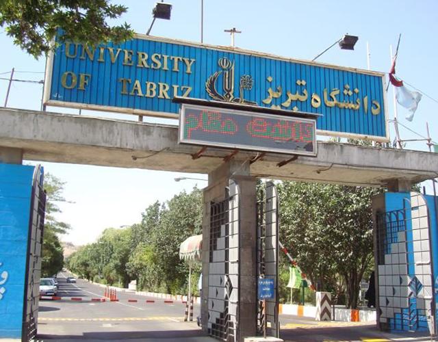 جهانی شدن ۱۰ استاد در دانشگاه تبریز